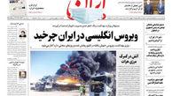 روزنامه های یکشنبه 26 بهمن ماه