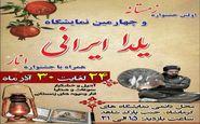 برپایی نخستین جشنواره زمستانه وچهارمین نمایشگاه یلدا در کرمانشاه