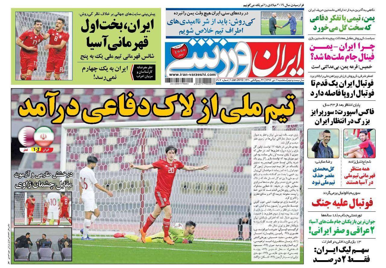 روزنامه های سهشنبه 11 دی 97