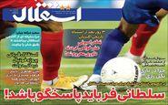 روزنامه های ورزشی دوشنبه 27 اردیبهشت