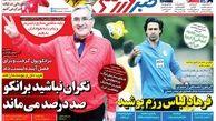 روزنامه های ورزشی چهارشنبه 18 اردیبهشت 98
