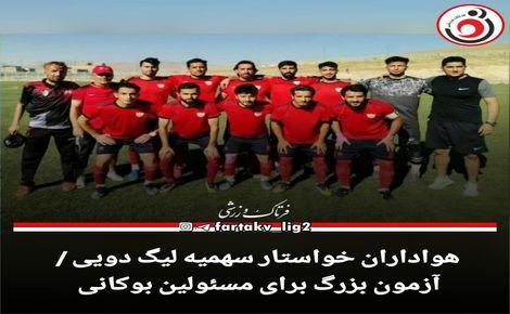 هواداران خواستار سهمیه لیگ دویی / آزمون بزرگ برای مسئولین بوکانی