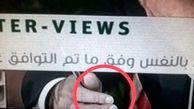 عکس جنجالی از مصاحبه «سعد حریری»
