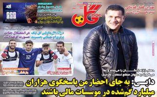 روزنامه های ورزشی دوشنبه ۱۶ مهر ۹۷