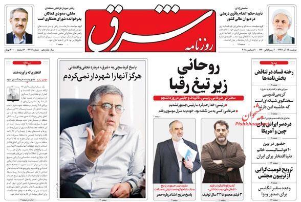 روزنامه های دوشنبه 19 آذر 97