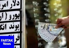 قیمت ارز در صرافی ملی امروز ۹۷/۱۱/۱۵