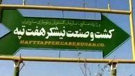 4 کارگر بازداشتی نیشکر هفت تپه آزاد شدند