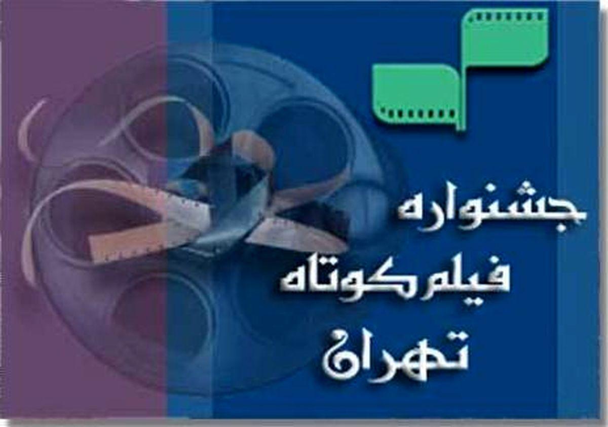 فیلمهای پویانمایی راهیافته به جشنواره فیلم کوتاه تهران
