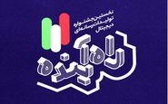 تمدید مهلت ثبتنام جشنواره «راه آینده»