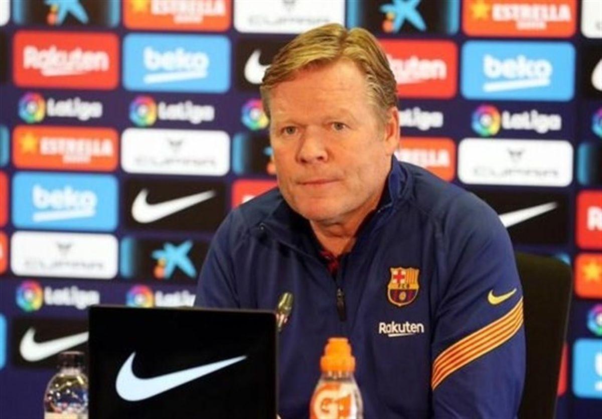 واکنش کومان به شکست سنگین بارسلونا برابر بایرنمونیخ در آستانه دیدار فردا