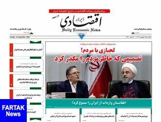 روزنامه های اقتصادی یکشنبه ۲۵ شهریور ۹۷