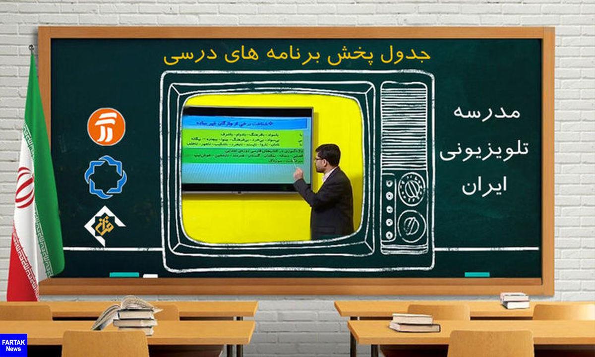 جدول زمانی مدرسه تلویزیونی جمعه ۳ بهمن
