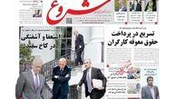 روزنامه های اقتصادی شنبه 2 دی 97