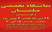 برگزاری نمایشگاه مبلمان و لوستر در نمایشگاه بین المللی کرمانشاه
