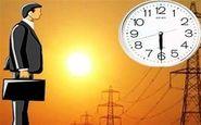 ساعت کار اداری مراکز دولتی و غیر دولتی هرمزگان تغییر یافت