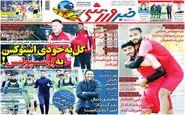صفحه نخست روزنامه های ورزشی شنبه 3 اسفند