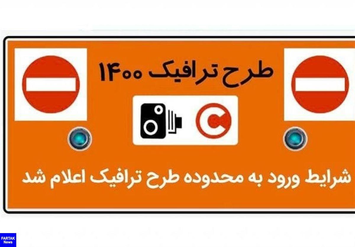 اعلام شرایط ورود به محدوده طرح ترافیک در سال ۱۴۰۰