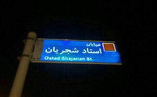 تجمع اعتراضی علیه نامگذاری خیابان به اسم محمدرضا شجریان!