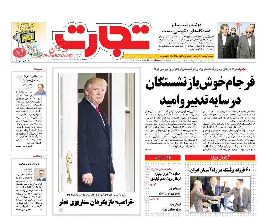 روزنامه های یکشنبه ۲۱ خرداد ۹۶