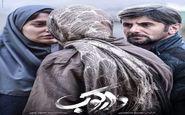 روایتی از «دارکوب» در «سینما آیفیلم»