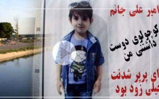 روایتی تلخ از مرگ کودک ۵ ساله در شهرری