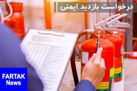 بازدید فنی آتش نشانان از 2 هزار مدرسه پایتخت