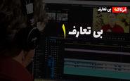 بیکاری؛ درد بی درمان کرمانشاهیان + فیلم