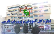 تاخیر ۱.۵ ساعته در شروع مدارس در برخی نقاط استان فارس