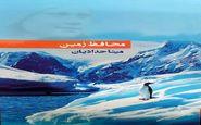 نویسنده کرمانشاهی چند جلد کتاب محیط زیستی را به کتابخانه اداره کل حفاظت محیط زیست استان کرمانشاه اهداء کرد