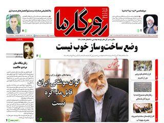 روزنامه های چهارشنبه ۱۹ اردیبهشت ۹۷
