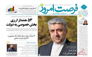 روزنامه های اقتصادی چهارشنبه ۲۷ تیر ۹۷