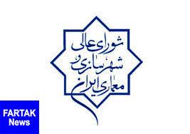 تمام مصوبات و ضوابط ابلاغی شورای عالی معماری و شهرسازی لازمالاجراست