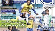 روزنامه های ورزشی پنجشنبه 14 اسفند