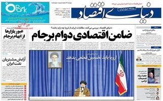 روزنامه های اقتصادی پنجشنبه 20 اردیبهشت 97