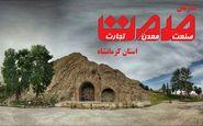 سازمان صنعت، معدن و تجارت استان کرمانشاه، سازمان برتر در زمینه پژوهش شد