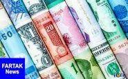 قیمت روز ارزهای دولتی ۹۸/۰۶/۲۴