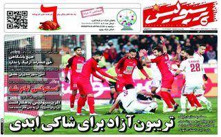 روزنامه های ورزشی یکشنبه 11 خرداد