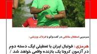 هرمزی : فوتبال ایران با تعطیلی لیگ دسته دوم در آزمون کرونا یک بازنده واقعی خواهد شد / تدبیر را جایگزین بهانه کنند