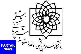 دلایل برکناری رئیس دانشگاه علوم پزشکی شهید بهشتی