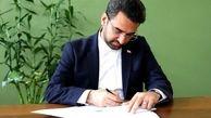 چهار انتصاب جدید توسط وزیر ارتباطات