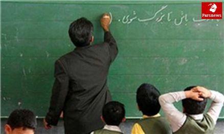 مشکل احتساب سوابق حقالتدریس معلمان توضیحات آموزشوپرورش درباره
