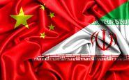 همکاری های انرژی ایران و چین، همچنان رو به رشد
