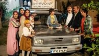 نظرسنجی جدید تلویزیون و صدرنشینی سریال شبکه یک