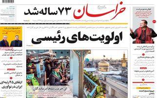 روزنامه های سه شنبه 1 تیر