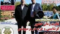 روزنامه های ورزشی چهارشنبه 21 آذر 97