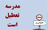 مدارس شهرستان سنندج شنبه ۲۳ آذرماه تعطیل است