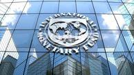 صندوق بینالمللی پول: مذاکرات درباره اعطای تسهیلات ۵ میلیارد دلاری به ایران درجریان است
