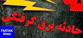 برق گرفتگی مرگبارد ر کرمانشاه