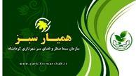کارت همیار سبز برای شهروندان کرمانشاهی صادر می شود