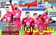 صفحه نخست روزنامه های ورزشی شنبه 10 اسفند